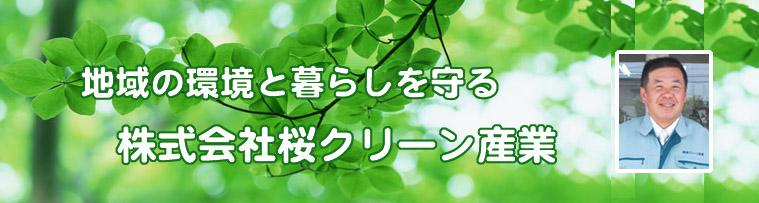 産業廃棄物収集運搬の桜クリ-ン産業